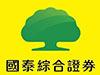 位於台北的國泰證券與tripool旅步預約多趟專車接送,其包含從台北市中山區松江路***至新竹高鐵站,評價4.5分