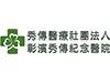 位於彰化的彰濱秀傳紀念醫院與tripool旅步預約多趟專車接送,其包含從台北市南港區經貿二***至彰化縣彰化市中山路***,評價4.6分