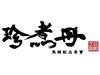 位於台北的珍煮丹與tripool旅步預約多趟專車接送,其包含從台北市內湖區成功路***至台北市大同區寧夏路***,評價4.8分