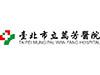 位於台北的萬芳醫院與tripool旅步預約多趟專車接送,其包含從台中市烏日區站區二***至台中市梧棲區文華街***,評價4.5分