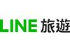 LINE旅遊為tripool旅步簽約夥伴,為其旅客提供包車服務
